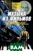 Музыка для фортепиано из фильмов `Fantomas`, `Titanic`, `Twin Peaks` и др.: Учебное пособие  Барков В.Ю.  купить
