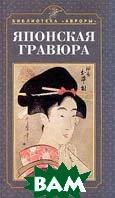 Японская гравюра Серия: Библиотека `Авроры`  Успенский М.В.  купить