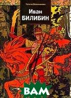 Иван Яковлевич Билибин: 1876-1942 гг.: Альбом  Верижникова Т.Ф.  купить