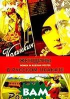 Женщины в русском плакате   купить