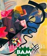Кандинский (1866-1944 гг.): Революция в живописи  Дюхтинг Х.  / Hajo Duchting купить