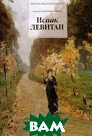 Исаак Ильич Левитан, (1860 - 1900) Альбом   Федоров-Давыдов купить