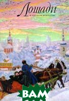 Лошади в русском искусстве Альбом   купить