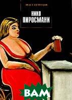 Нико Пиросмани: Альбом  Кузнецов Э.Д.  купить