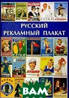 Русский рекламный плакат. Альбом   купить