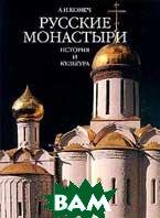Русские монастыри: История и культура  Комеч А.И.  купить