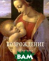Возрождение. Живопись. 1400 – 1600  Чарльз Мак-Коркодейл  купить