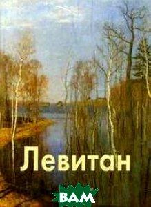 Левитан Серия: Мастера живописи  В. Петров   купить