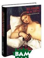 Великие мастера итальянского искусства  Капретти Э. купить