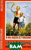 Крылья Родины. Самолеты и пилоты в русском плакате Комплект плакатов   купить
