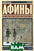 Афины. Путеводитель `Афиши`   купить