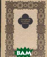 Тысяча и одна ночь Избранные сказки Серия: Золотая библиотека   купить
