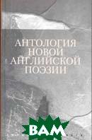 Антология новой английской поэзии    купить