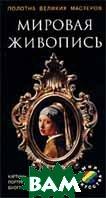 Мировая живопись. Картины, портреты, биографии Серия: Полотна великих ма   купить