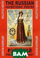 Русский рекламный плакат  (Папка с плакатами) Серия: Золотая коллекция   купить