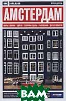 Амстердам. Путеводитель    купить