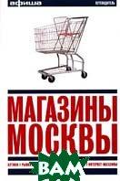 Магазины Москвы. Путеводитель `Афиши`   купить