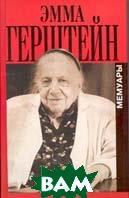 Мемуары   Э. Герштейн купить