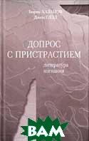 Допрос с пристрастием Литература изгнания  Борис Хазанов, Джон Глэд  купить
