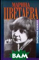 Записные книжки и дневниковая проза   М. Цветаева купить