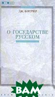 О государстве русском Серия: Знаменитые книги: Они о нас  Флетчер Дж.  купить