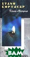 Книга Мануэля  Серия: Новый стиль  Хулио Кортасар  купить