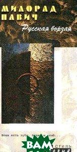 Сигнал капитуляции; Ангел-хранитель  Серия: Новый стиль  Ф. Саган купить
