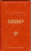 Кобзар  Шевченко Т. купить