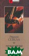 Почему нет рая на земле Серия: Русский стиль  Эфраим Севела  купить