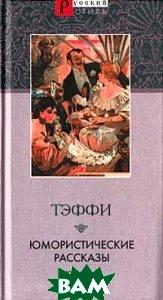 Юмористические рассказы. Книга 1 Серия: Русский стиль  Тэффи  купить