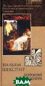 Антоний и Клеопатра Серия: Старый стиль  Шекспир В. купить