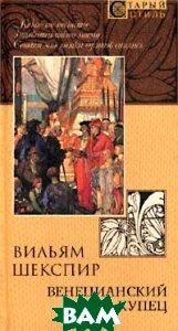 Венецианский купец Серия: Старый стиль  Вильям Шекспир  купить