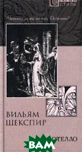 Отелло  Серия: Старый стиль  Вильям Шекспир  купить