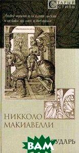 Государь  Серия: Старый стиль  Н. Макиавелли купить