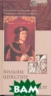 Ричард III   Серия: Старый стиль  В. Шекспир купить