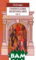 Сравнительные жизнеописания: В 3 тт  Серия: Библиотека мировой литературы: Вехи истории  Плутарх  купить