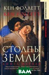 Столпы земли. Книга 1 Серия: Современная классика  Кен Фоллетт  купить