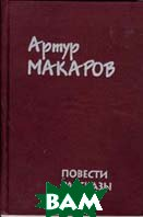 Повести и рассказы   А. С. Макаров купить