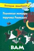 Подлинные мемуары поручика Ржевского  Валерий Шамбаров  купить