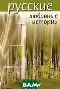 Русские любовные истории  Станислав Каюмов  купить