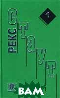 Рекс Стаут. Собрание сочинений в 5 томах. Том 1. Острие копья. Лига перепуганных мужчин. Красная шкатулка  Рекс Стаут  купить