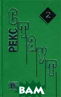 Рекс Стаут. Собрание сочинений в 5 томах. Том 2. Повести  Рекс Стаут  купить