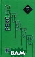 Рекс Стаут. Собрание сочинений в 5 томах. Том 3. Через мой труп. Черная гора. Смерть хлыща  Рекс Стаут  купить