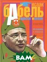 В Одессе и около: Рассказы Серия: Гласные   Бабель И.Э.  купить