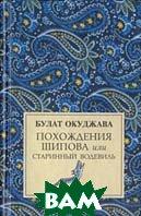 Похождения Шипова, или старинный водевиль  Булат Окуджава  купить