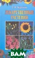 Лекарственные растения   Е. И. Курочкин купить