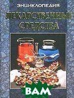 Лекарственные средства.Мир энциклопедий  Зайцев С. купить
