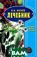 Лечебник  Мазнев Н.И. купить