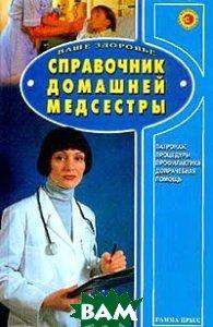 Справочник домашней медсестры   купить