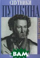 Спутники Пушкина. 392 портрета  В. В. Вересаев  купить